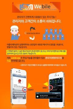플라워앤조이 전국꽃배달 근조화환 당일꽃배달 poster