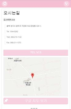 플라워앤조이 전국꽃배달 근조화환 당일꽃배달 apk screenshot
