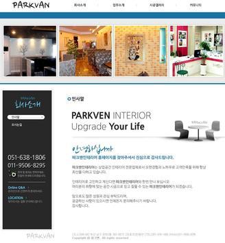 파크밴,부산인테리어,주거공간,상업시설,오피스텔,주방 apk screenshot