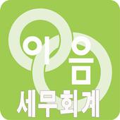 이음회계사무소,강북세무사,기장대리,세무상담,소득세 icon