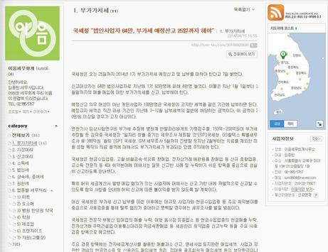 이음회계사무소,강북세무사,기장대리,세무상담,소득세 apk screenshot