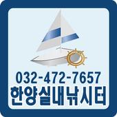 한양실내낚시터,인천,남동구,만수동,커플,이벤트 icon