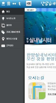 한양실내낚시터,인천,남동구,만수동,커플,이벤트 apk screenshot