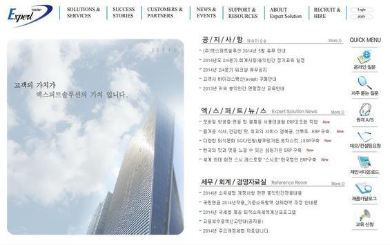엑스퍼트솔루션,인사급여,재무회계,ERP,그룹웨어,POS apk screenshot