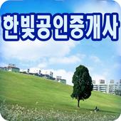 한빛공인중개사 진천아파트 진천군아파트 진천군토지. icon