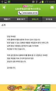 한빛공인중개사 진천아파트 진천군아파트 진천군토지. apk screenshot
