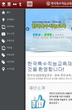 민간조사협회 민간조사 탐정 사립탐정 탐정교육. apk screenshot