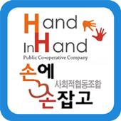 손에손잡고 청소관리전문,건물관리,주차관리,청소용역업체 icon