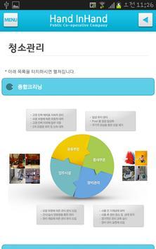 손에손잡고 청소관리전문,건물관리,주차관리,청소용역업체 apk screenshot