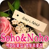 소호앤노호,여의도꽃집,영등포꽃집,꽃배달,바구니,추천 icon