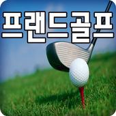 프랜드골프,대구골프채,골프채특가판매,AS가능,피팅 icon