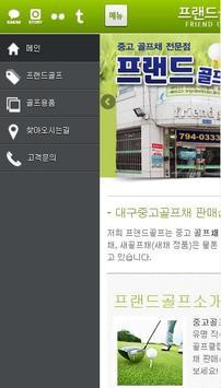 프랜드골프,대구골프채,골프채특가판매,AS가능,피팅 apk screenshot