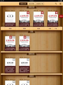 立法院議事公報電子書 poster