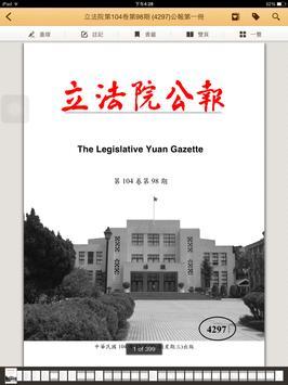立法院議事公報電子書 apk screenshot