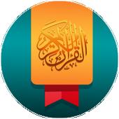 Daily Quran Unijannah icon