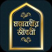 মহানবী মুহাম্মাদ সঃ এর জীবনী icon