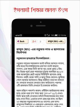 মহানবী মুহাম্মাদ সঃ এর জীবনী apk screenshot