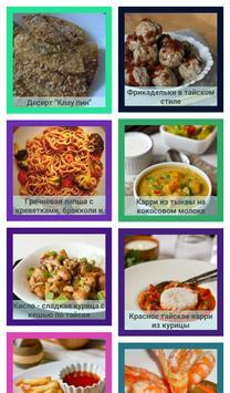 Тайская кухня  Рецепты poster