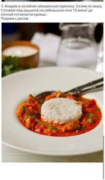Тайская кухня  Рецепты apk screenshot