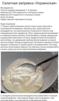 Украинская  кухня Рецепты apk screenshot