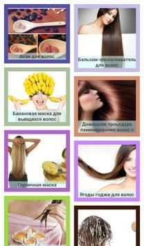 Уход За Волосами Для Женщин poster