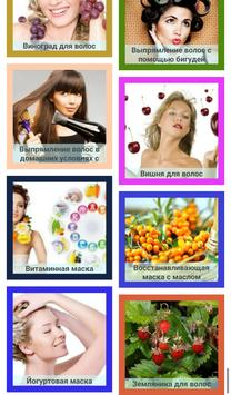 Уход За Волосами Для Женщин apk screenshot
