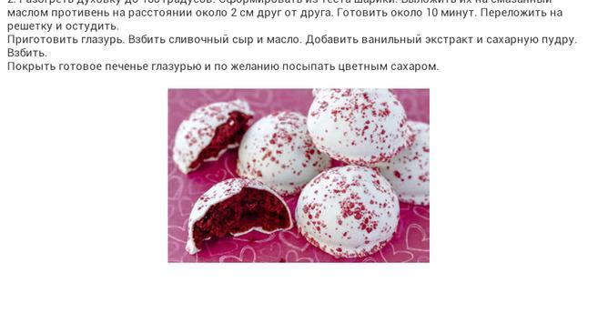 День Св. Валентина Рецепты apk screenshot