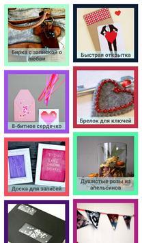 Валентинка  Своими Руками poster