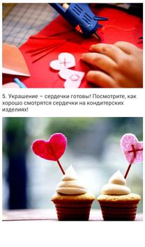 Валентинка  Своими Руками apk screenshot