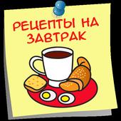 Завтрак Вкусные Рецепты icon