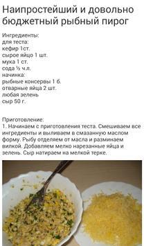 Завтрак Вкусные Рецепты apk screenshot
