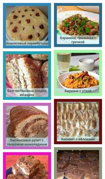 Блюда без глютена Рецепты poster
