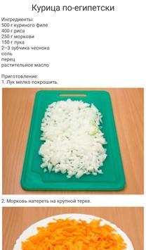 Блюда без глютена Рецепты apk screenshot