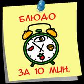 Блюда  за 10 минут  Рецепты icon
