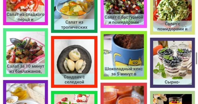 Блюда  за 10 минут  Рецепты apk screenshot