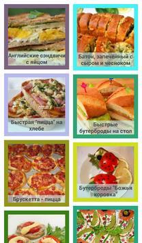 Бутерброды Вкусные рецепты poster