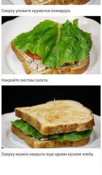 Бутерброды Вкусные рецепты apk screenshot