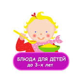 Блюда для детей до трех лет icon
