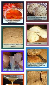 Хлебопечка Вкусные Рецепты poster