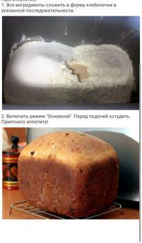 Хлебопечка Вкусные Рецепты apk screenshot