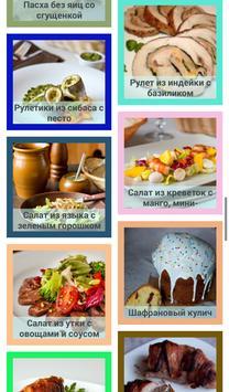 Пасха Рецепты на праздник poster