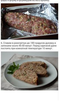 Пасха Рецепты на праздник apk screenshot