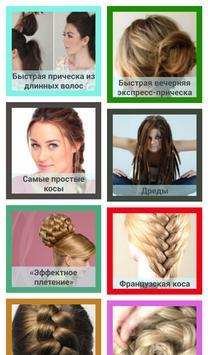 Прически Длинные  Волосы poster