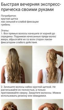 Прически Длинные  Волосы apk screenshot