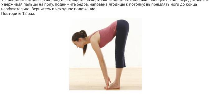 Упражнения для ягодиц apk screenshot