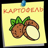 Картофель Вкусные рецепты icon