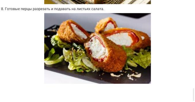Болгарская кухня Рецепты apk screenshot