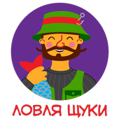 Ловля Щуки Советы icon