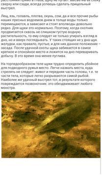 Ловля Щуки Советы apk screenshot