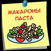 Макароны Паста Рецепты icon
